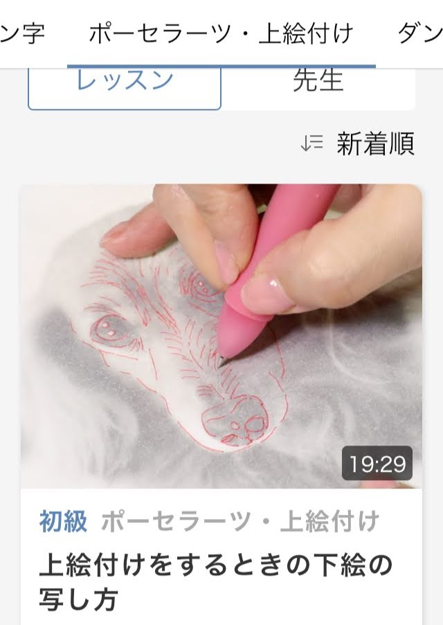 miroom動画レッスン画像