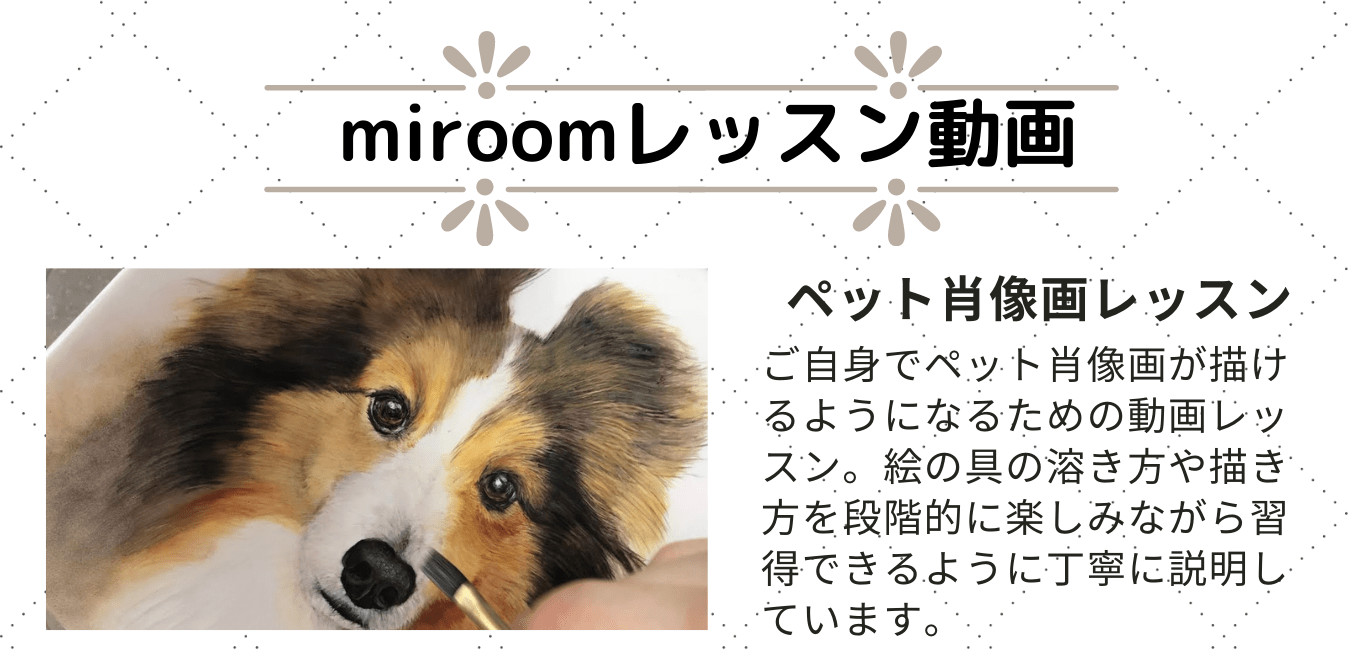 miroom動画レッスンサイトご案内