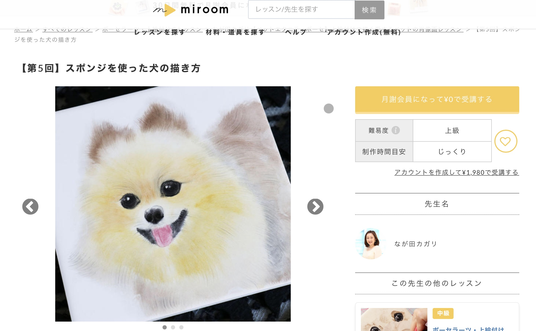 miroom動画レッスンイメージ