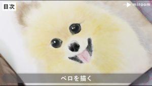 舌はペットの絵の中でも難易度が高いパーツです