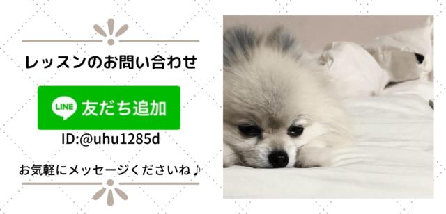 レッスン用LINEお友達登録