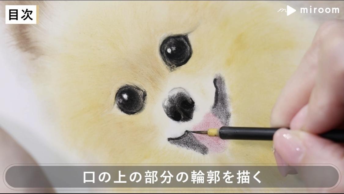 miroom動画レッスン口の輪郭を描く画像