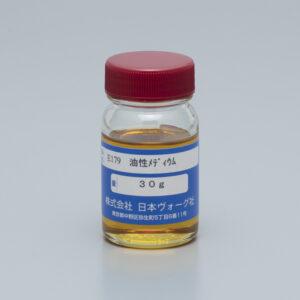 油性メディウム