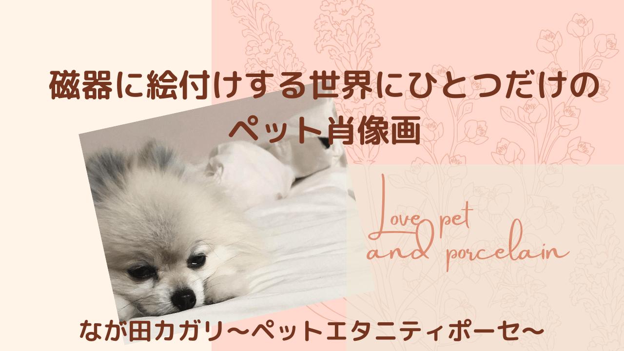 なが田カガリ~ペットエタニティポーセ〜